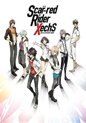 Cover image for Scar-red rider xechs : the complete series