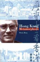 Cover image for Hong Kong Metamorphosis