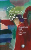 Cover image for Napoleonov oboz. Kniga 3, Angelʹskiĭ rozhok / Dina Rubina.