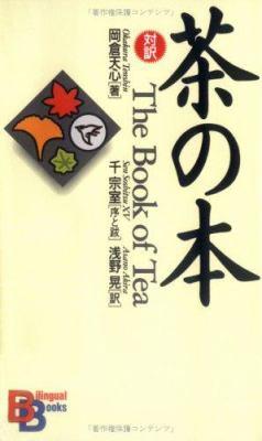 by Okakura, KakuzM; Sen, SMshitsu; Asano, Akira
