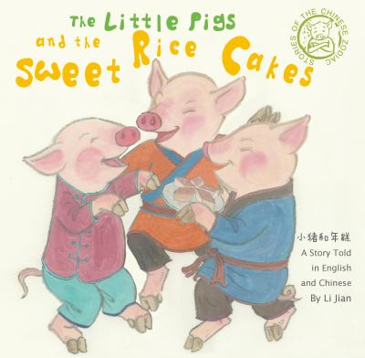 The little pigs and the sweet rice cakes = Xiǎo zhū hé niángāo : a story told in English and Chinese image cover