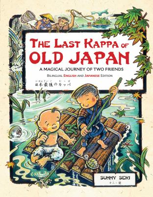 The last kappa of Old Japan : a magical journey of two friends image cover