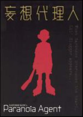 Paranoia Agent image cover