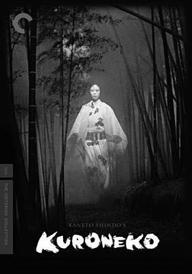 Yabu No Naka No Kuroneko image cover