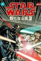 Cover image for Star wars : New hope