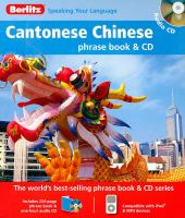 Cover image for Cantonese Chinese phrase book & dictionary.