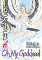 Cover image for Oh my goddess! 33