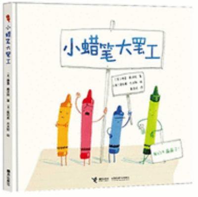 Cover image for Xiao la bi da ba gong