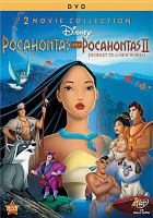 Cover image for Pocahontas ; Pocahontas II : journey to a new world