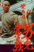 Cover image for Once upon a time in China II