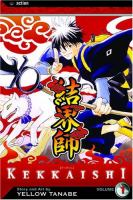 Cover image for Kekkaishi