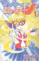 Cover image for Codename Sailor V