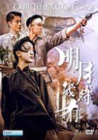 Our time will come = Ming yue ji shi you