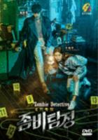 Zombie detective. Season 1, Disc 5