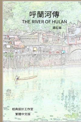 Hulan He zhuan = The river of Hulan
