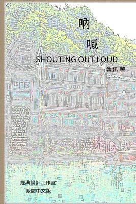 Na han = Shouting out loud