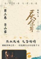 Qing yu nian. IV, Long yi zai shang.