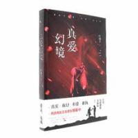 Zhen ai huan jing