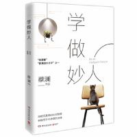 Xue zuo miao ren = Be an intelligent person