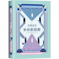 Chang chang de hui lang = Kairo¯tei satsujin jiken