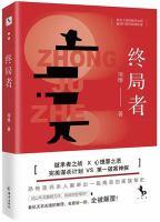 Zhong ju zhe