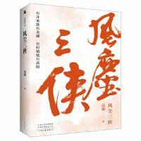 Feng chen san xia