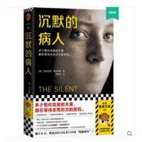 Chen mo de bing ren = The silent patient