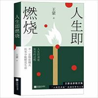 Ren sheng ji ran shao