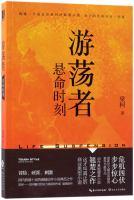 You dang zhe : Xuan ming shi ke = Life suspension