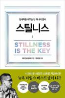 Sut'illisu = Stillness is the key : chamjaeryok ul kkaeunun tan hana ui yolsoe