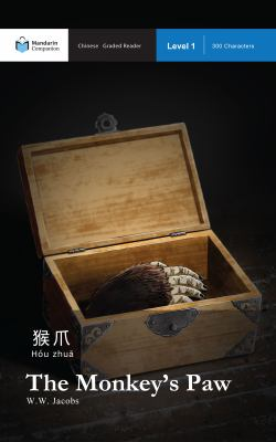 Hou zhua = The monkey's paw