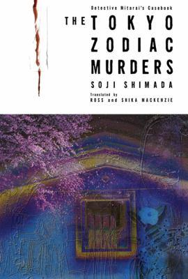 The Tokyo zodiac murders: Detective Mitarai's casebook