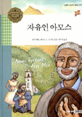 Amos Fortune, free man : [Korean translation]