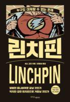 Linch'ip'in : nugudo taech'ehal su op un chonjae