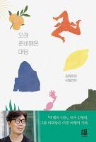 Orae chunbi hae on taedap : Kim Yong-ha ui Sich'illia.